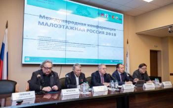 Завершила работу конференция Малоэтажная Россия 2018