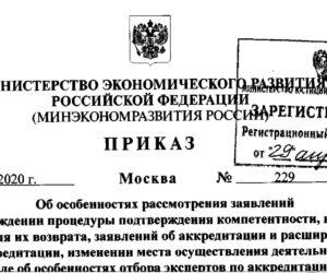 О приказе Минэкономразвития России от 15.04.2020 г. № 229