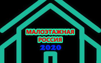 Международный форум «Малоэтажная Россия-2020»
