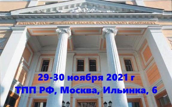 Международный форум «Малоэтажная Россия 2021»
